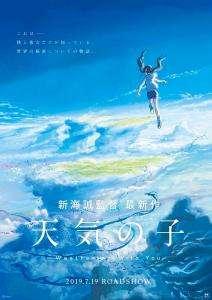 Le film Weathering with You de Makoto Shinkai au cinéma en France le 8 janvier 2020