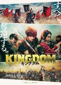 Un trailer pour le film live de Kingdom