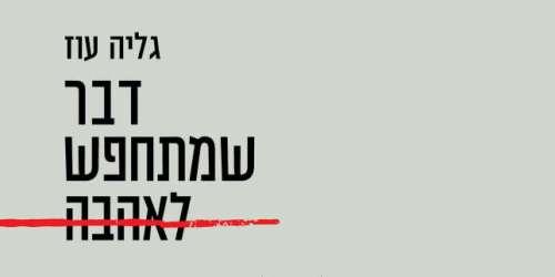 La fille de l'écrivain israélien Amos Oz affirme avoir été battue par son père