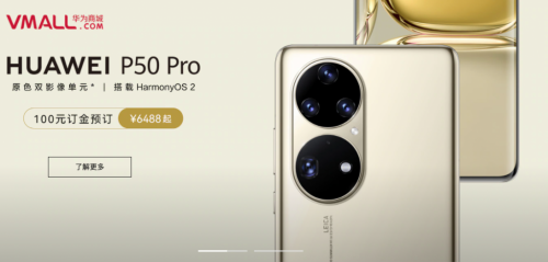 Huawei P50 et Huawei P50 Pro , nouveau design, caméras révolutionnaires et Snapdragon 888 au programme