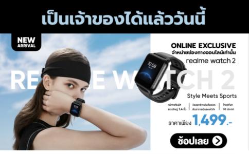 [Online Exclusive] Realme watch 2 et Realme Watch 2 Pro, le couperet est tombé