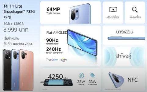 Xiaomi Mi 11 5G Special Edition et Xiaomi Mi11 Lite 4G avec Mi True Wireless Basic 2 offert pour la Thailande