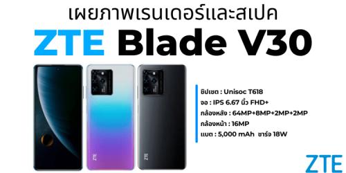Les ZTE BLADE V30 ET Blade V30 Vita sont officiels avec des caméras 64MP