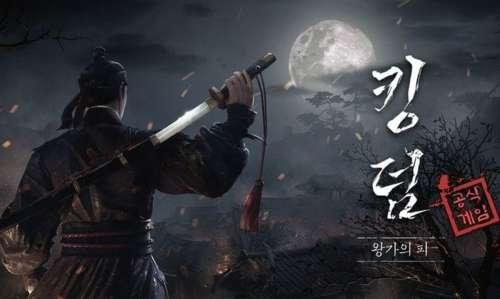 Kingdom: The Blood : un action RPG tiré de la série Kingdom de Netflix (trailer)