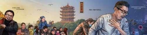 Covid-19 : une BD de propagande chinoise enrubannée