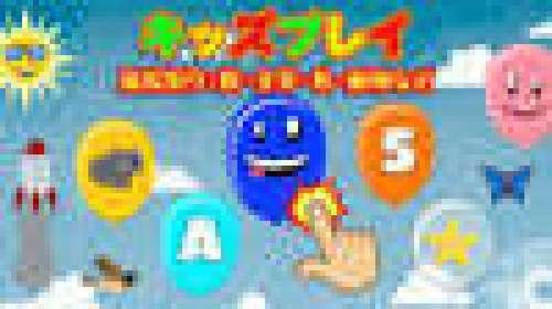 Kids Play Fuusen Wari: Shibashiba, Moji, Iro, Doubutsu na Do