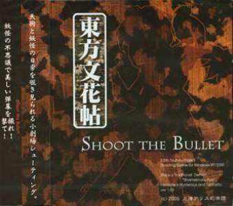 Touhou Bunkachou: Shoot the Bullet