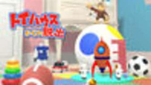 Toy House Kara no Dasshutsu