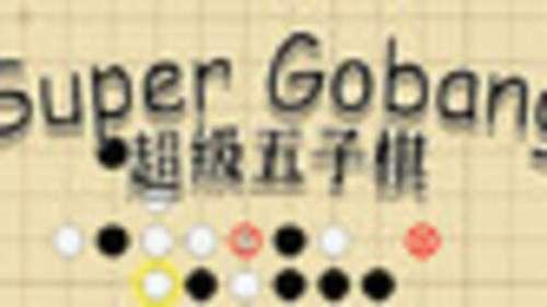 Super Gobang