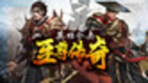 Heroes Combat-Supreme Legend