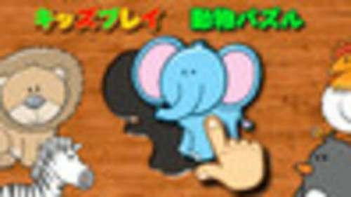 Kids Play Doubutsu Puzzle