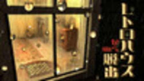 Retro House Kara no Dasshutsu