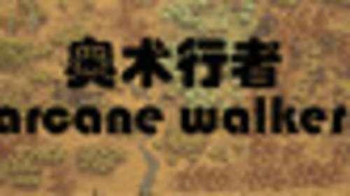 Arcane walker