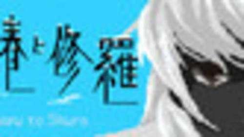 Haru to Shura
