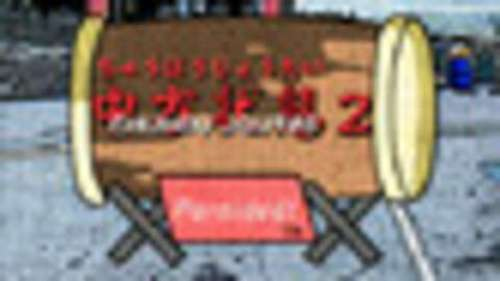 Chuhou Joutai 2: Paraided!