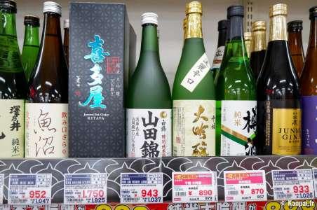 Comment bien choisir et boire le saké japonais - 🍶 Guide pratique du nihonshu
