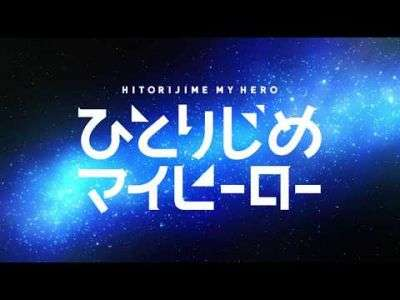 Hitorijime My Hero, la Bande annonce de l'Anime