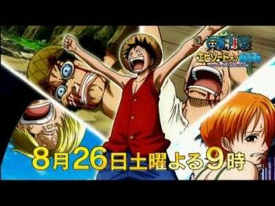 One Piece Episode of East Blue: Luffy to 4-nin no Nakama no Daibouken, la Bande annonce 5 de l'Anime
