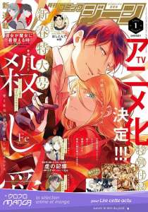 Koroshi Ai, la romance adapté en anime