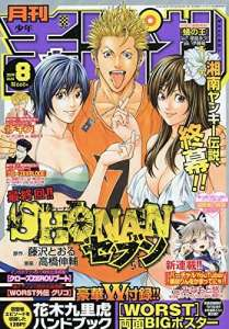 Clap de fin pour Shonan Seven !