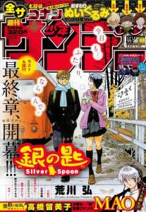 Reprise du manga Silver Spoon... mais fin en approche !