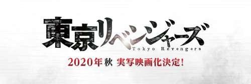 Le manga Tokyo Revengers adapté en film live