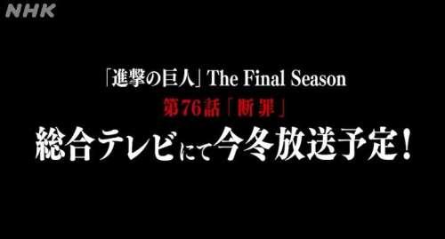 Une deuxième partie pour la saison finale de L'Attaque des Titans