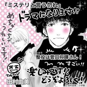 Le manga Don't Call It Mystery adapté en série live