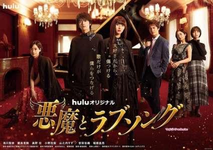 Le drama Akuma to Love Song se dévoile
