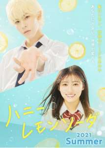 Le manga Honey Lemon Soda adapté en film live