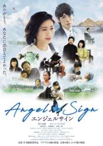 Le film live anthologique Angel Sign de Tsukasa Hôjo se précise