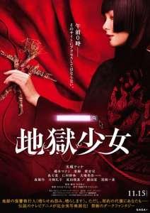 Un trailer pour le film live Jigoku Shôjo / La Fille des Enfers