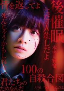 Le manga Signal 100 adapté en film live