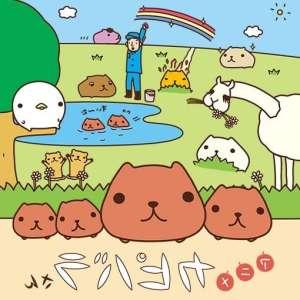Anime - Anime Kapibara-san - Episode #1 – Chapitre 1