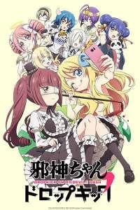 Anime - Dropkick on My Devil!! - Dash - Saison 2 - Episode #12 – Épisode 12
