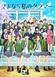 Anime - Farewell, My Dear Cramer - Episode #5 – En mal d'amour