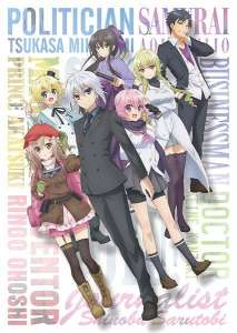 Anime - High School Prodigies Have It Easy Even In Another World - Episode #5 – Akatsuki est devenu le dieu Akatsuki !