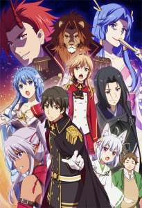 Anime - How a Realist Hero Rebuilt the Kingdom - Episode #1 : Le héros doit montrer l'exemple