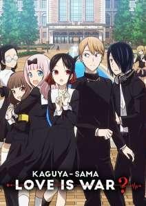 Anime - Kaguya-sama: ̶L̶o̶v̶e̶ ̶i̶s̶ ̶w̶a̶r̶? - Episode #15/Shirogane Miyuki veut contempler / Le 67e bureau des élèves / Kaguya ne veut pas appeler