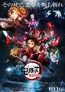 Trailer, date et affiche pour le film Demon Slayer / Kimetsu no Yaiba !