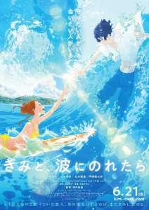 Masaaki Yuasa bientôt de retour dans nos cinémas avec Inu-Oh et Ride Your Wave