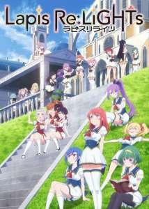 Anime - Lapis Re:LiGHTs - Episode #05/Journée ensoleillée