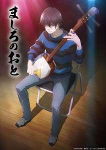 Un anime pour le manga Mashiro no Oto de Marimo Ragawa