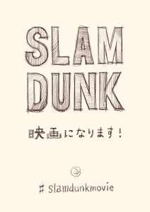 Un film d'animation pour Slam Dunk