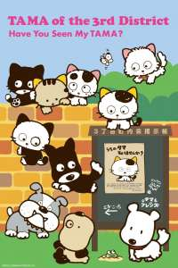 L'anime TAMA of the 3rd District - Have You Seen My TAMA? arrive sur Crunchyroll