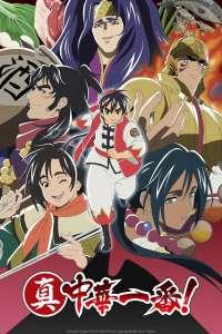 Anime - True Cooking Master Boy - Saison 2 - Episode #3 – L'Apparition du mage