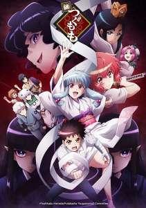Anime - Tsugumomo - saison 2 - Episode #9 – Assassins