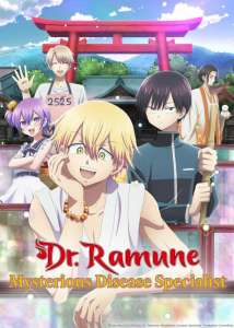 Anime - Dr. Ramune Mysterious Disease Specialist - Episode #4 – Chili Pepper Fingertips