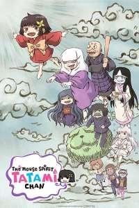 Anime - The House Spirit Tatami-chan - Episode #1 – Le premier jour à Tokyo de Tatami