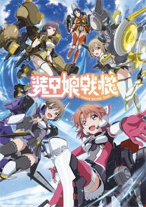 Anime - LBX Girls - Episode #1